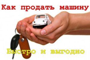 Как продать машину быстро и выгодно