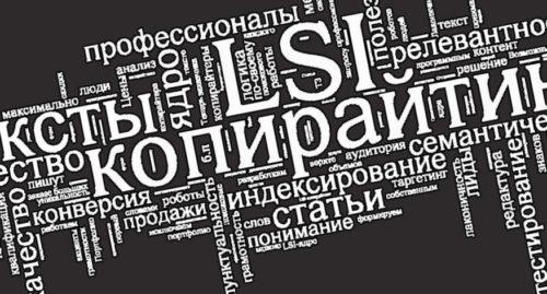 LSI-копирайтинг