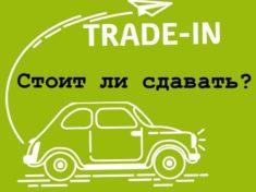 Стоит ли сдавать машину в Trade in