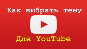 Тема для Ютуб канала