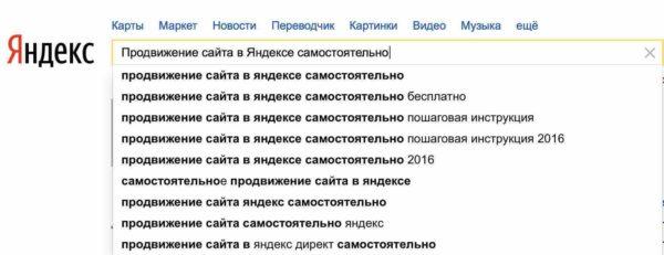 Продвижение сайта в Яндексе самостоятельно