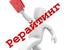 Рерайтинг работа с ежедневной оплатой