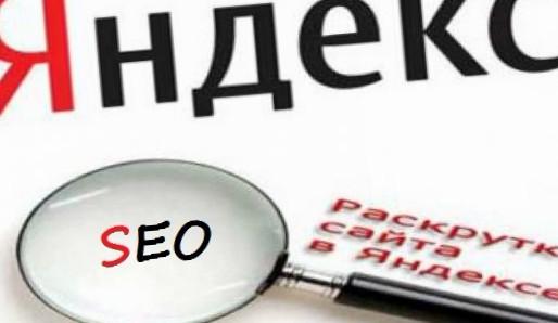 SEO продвижение сайта в Яндексе