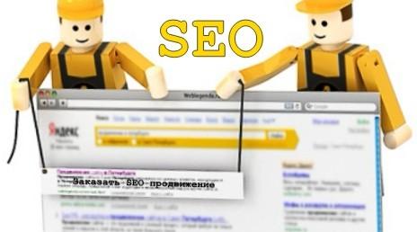 SEO продвижение сайта заказать
