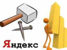 Самостоятельное продвижение сайтов в Яндекс