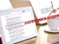 Как SEO оптимизировать сайт