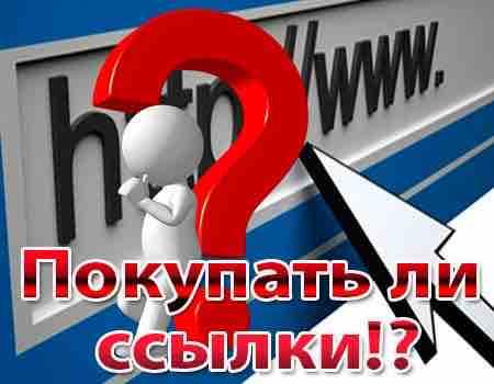 Покупка ссылок для продвижения сайта в Яндексе