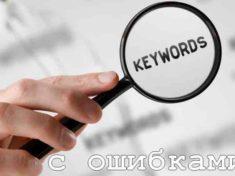 Продвижение сайта ключевыми словами с ошибками