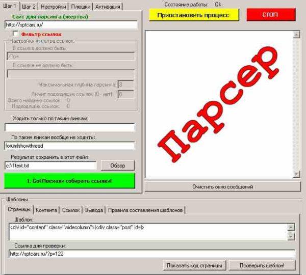 Программа парсер сайтов