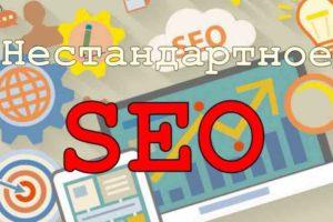 Нестандартные методы SEO продвижения сайтов