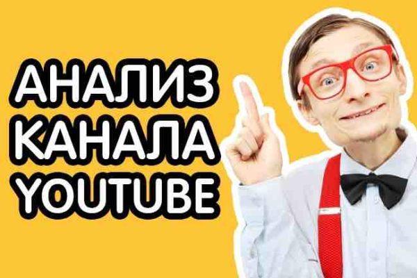 Анализ Youtube канала и SEO-оптимизация