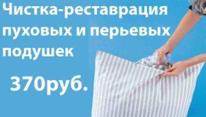 Чистка и реставрация пуховых подушек как бизнес