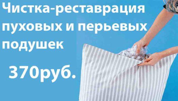 Чистка и реставрация пуховых подушек