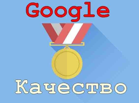 Как Google определяет качество сайтов