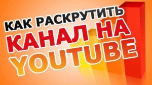 Как продвинуть канал на Youtube