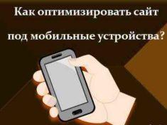 Оптимизация сайта под мобильные устройства