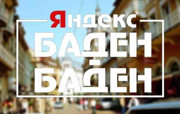 Фильтр Баден-Баден Яндекса