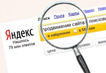 Как продвигать сайт в поисковых системах