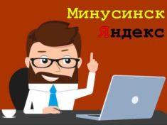 Минусинск алгоритм Яндекса