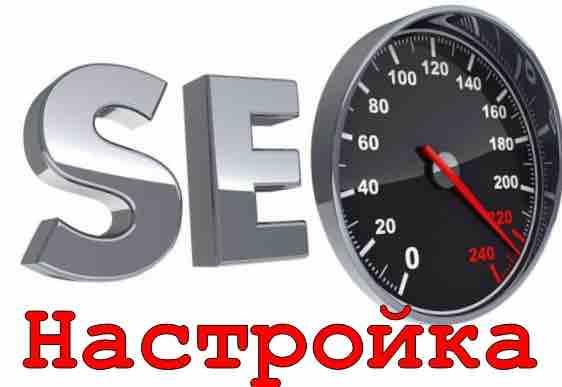 Настройка SEO для сайта