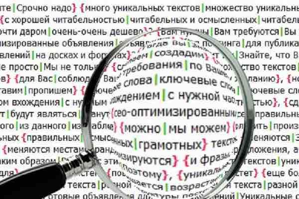 Размножение текстов