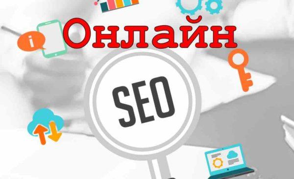 SEO оптимизация сайта онлайн