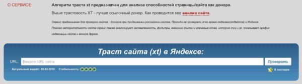 Audit-ssylochnoj-massy-sajta-2