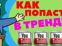 Как попасть в тренды YouTube