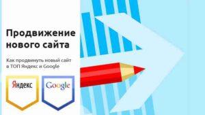 Как продвигать сайты в Гугл