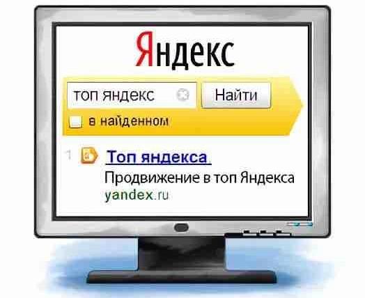 Как вывести сайт на первую страницу Яндекса