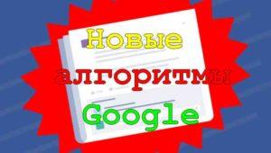Новые алгоритмы ранжирования Google 2017