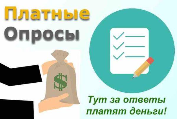 Заработать деньги на интернет опросах отзывы