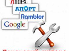 Что такое поисковой индекс