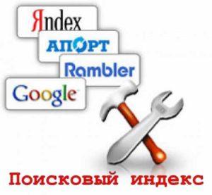 Поисковый индекс