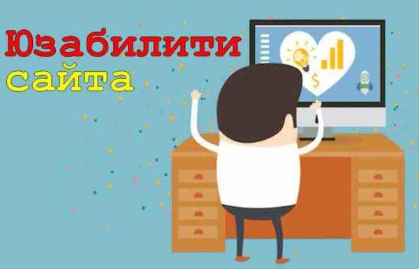 Юзабилити сайта что это такое
