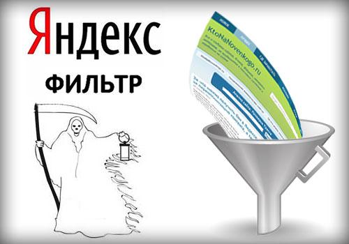 За что Яндекс банит сайты