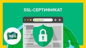 Что такое сертификат SSL