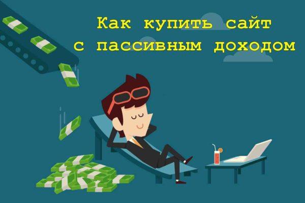 Купить сайт с пассивным доходом