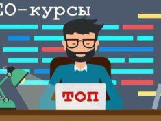 Курс SEO оптимизации сайтов