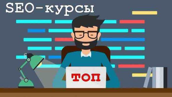 Курс SEO оптимизации сайтов в СПб