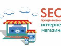 Раскрутка и продвижение интернет магазина