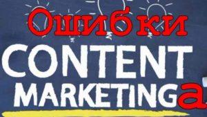 Ошибки контент маркетинга