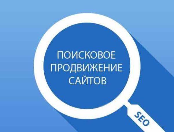 Поисковая оптимизация страниц