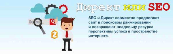 Влияет ли Директ на позиции сайта