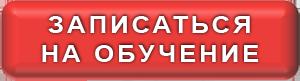 заказать обучение продвижению сайтов