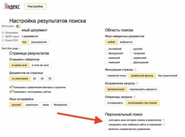 Как выключить персонализацию поиска в Яндекс