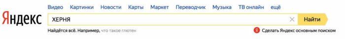 Кто круче Яндекс или Гугл 3