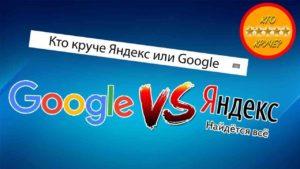 Кто круче Яндекс или Гугл