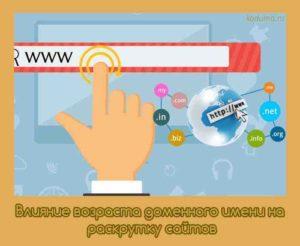 Влияет ли возраст домена на продвижение сайта