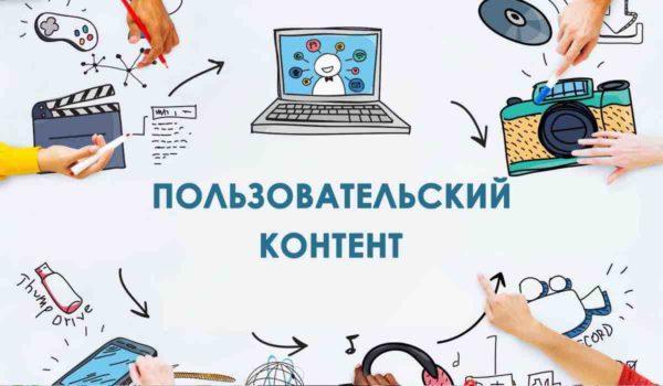 Как контент влияет на продвижение сайта